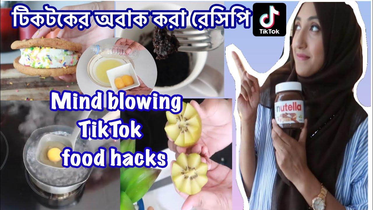 টিকটকের ১১ টি ফুড হ্যাক'স প্রথমবার ট্রাই করলাম | 11 Amazing  Food Hacks From TikTok