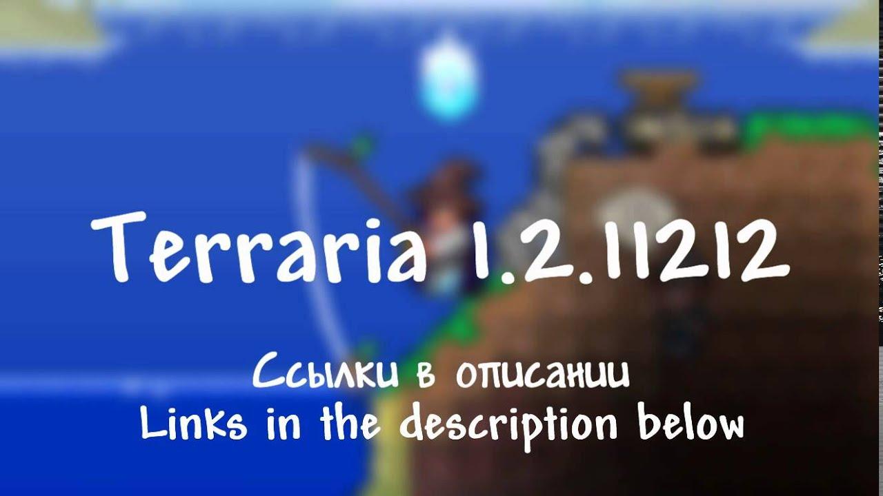 Terraria 1. 2. 11212 | скачать/download youtube.