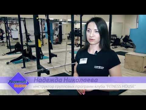 Групповые занятия в клубе Fitness House