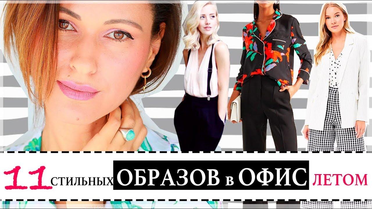 11 Стильных Офисных Образов на Лето Маст-хевы Современного Офисного Стиля офисный стиль девушки