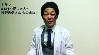 ドラマA LIFEの浅野忠信さんものまねです! よろしくお願いします!