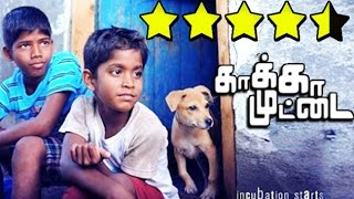 [2015] Kaakkaa Muttai HD Online | Kaakkaa Muttai Online | Kaakkaa Muttai HD Download | Kaakkaa Muttai HD Full Movie Online