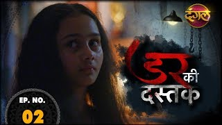 Dar Ki Dastak (डर की दस्तक) || Dangal TV Show || New Episode 02 || Koi Hai ( कोई है ) || New TV Show
