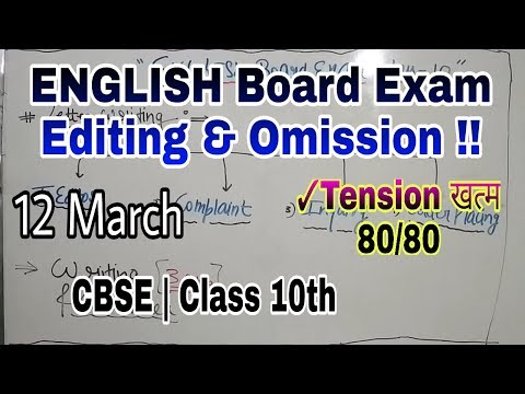 Editing & Omission | Grammer | Class X | ENGLISH Board Exam | 12 march