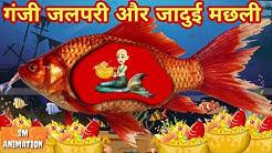 गंजी जलपरी और जादुई मछली - Hindi kahaniya | Jadui kahaniya | Kahaniya | hindi kahaniya || Chotu Tv