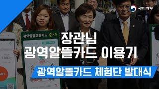 김현미 장관, 광역알뜰체험단 발대식 현장방문