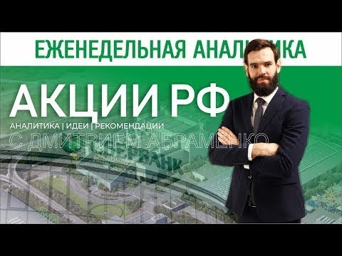 Недельный обзор АКЦИИ РФ. 18-22 ноября. Алроса, Сбербанк, ЛСР, Татнефть, Газпром Нефть