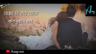 Bojhabo ki kore toke koto Ami chai - Bengali song WhatsApp status