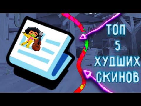 ТОП 5 ХУДШИХ СКИНОВ В БРАВЛ СТАРС!!