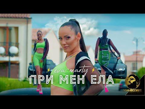 EVA-MARTY - PRI MEN ELA, 2020 / Ева-Марти - При Мен Ела, 2020