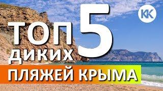 Крым Где лучшие дикие пляжи? Капитан Крым.