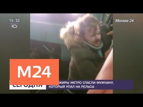 Пассажиры метро спасли мужчину, который упал на рельсы - Москва 24