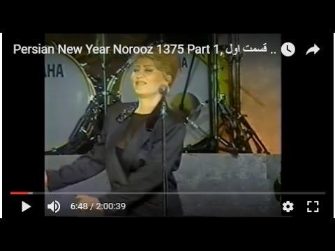 Persian New Year Norooz 1375 Part 1, شونوروزی ۱۳۷۵قسمت اول
