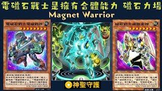 【遊戲王 Duel Links 】403 磁石力場Magnetic Field  磁石戰士磁鐵女神Valkyrion the Magna Warrior
