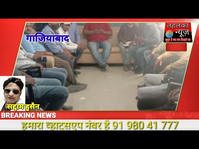 जिला गाजियाबाद में पत्रकारों के हित में बैठक का किया गया आयोजन शालीमार गार्डन स्थित टीएनए न्यूज़ का