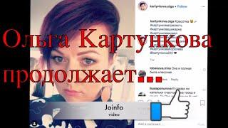 Ольга Картункова продолжает худеть. Joinfo video