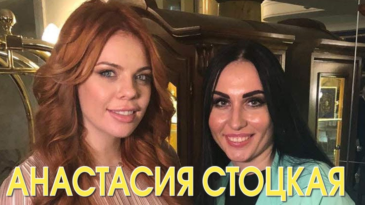 Анастасия Стоцкая - Огненная вода