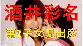 http://bit.ly/29Odnzg 酒井彩名 ラルク リーダー tetsuyaとの第...