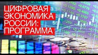 Цифровая экономика России: программа развития