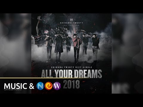 SHINHWA(신화) - All Your Dreams (2018) (Official Audio)