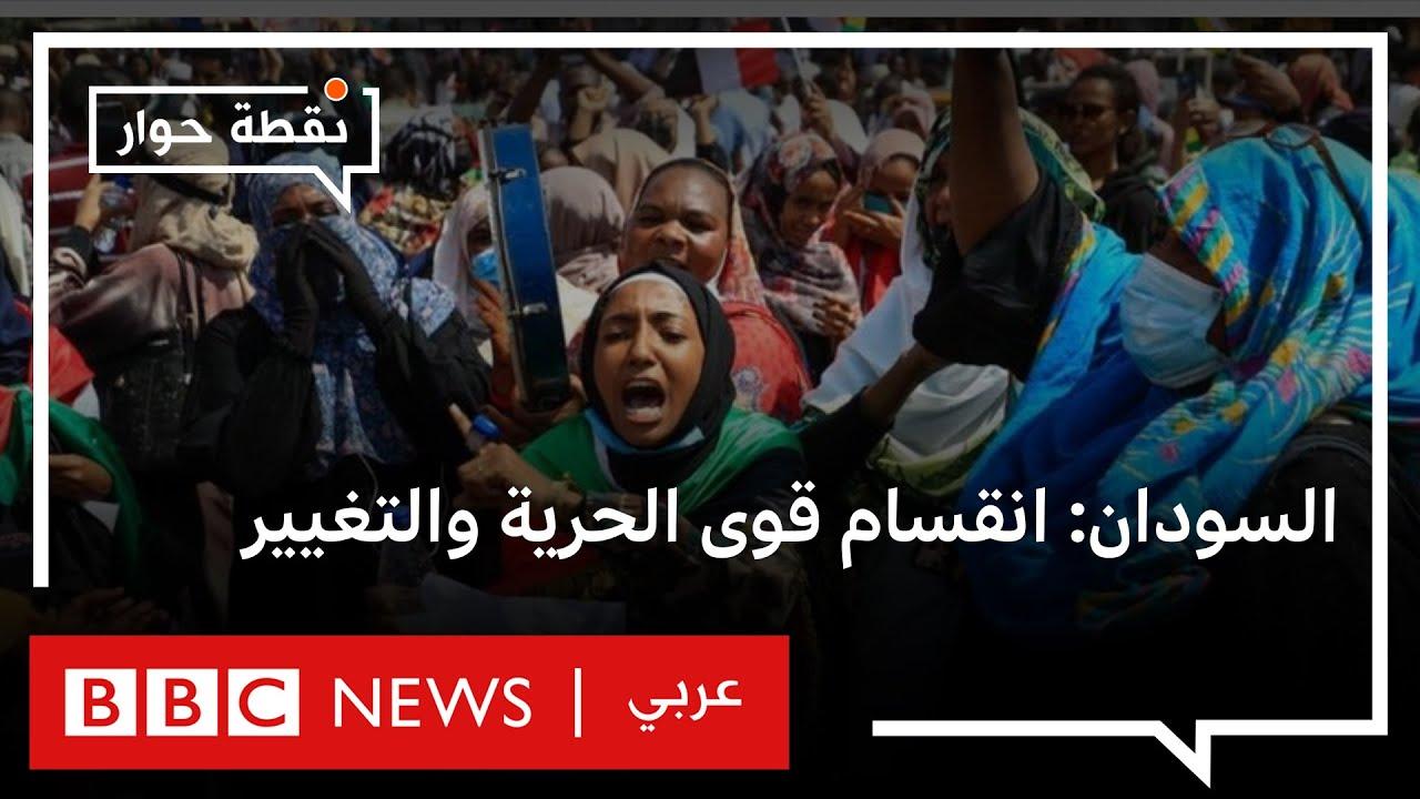 إلى أين يتجه السودان بعد أن دب الخلاف بين قوى الحرية والتغيير؟  | نقطة حوار
