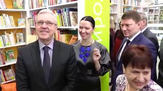 Открытие библиотеки М. М. Пришвина