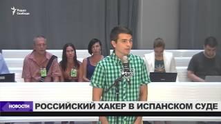Суд о выдаче российского программиста в США
