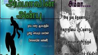 அம்மாவின் அன்பு /mothers love /vairal voice /tamil kavithai amma / amma love