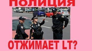 полиция отжимает ЛТ тачки с таможней? новая полиция Киева 2017