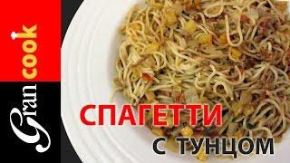 Как приготовить спагетти с тунцом. Готовим спагетти с тунцом