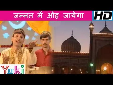Jannat Mein Oh Jayega [Islamic Devotional] by Sharif Parwaz