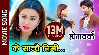 "Nepali Movie Song - ""Homework"" Ke Sachai Timi 