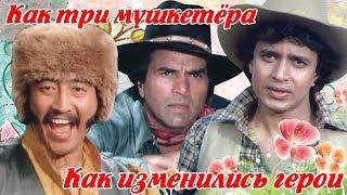 Как три мушкетера 1984 Как изменились актеры и их судьба