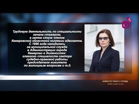 Изменения в составе Администрации Кузбасса. Дайджест