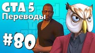 GTA 5 Online Смешные моменты (перевод) #80 - Секретный вход в клуб Bahama Mamas