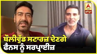 Bollywood ki home Delivery | Akshay kumar | Ajay devgan | Alia bhatt | Big announcement | ABP Sanjha