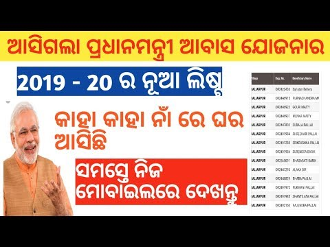 Pradhan Mantri Awas Yojana new List 2019