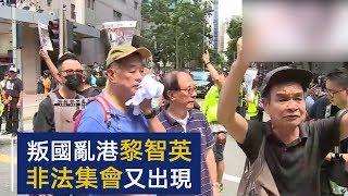黎智英非法集会又出现 叛国乱港搞不停 | CCTV