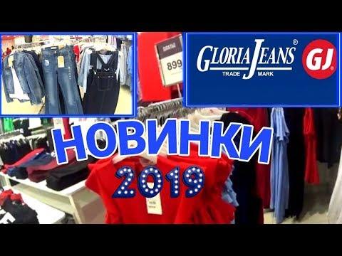 МАГАЗИН GLORIA JEANS 👚 МОДНЫЕ НОВИНКИ 2019 г. ГЛОРИЯ ДЖИНС - ЯРКАЯ ВЕСНА И ЛЕТО!🌼