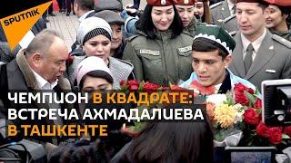 Звездный час Муроджона Ахмадалиева: откровение отца и награда от президента