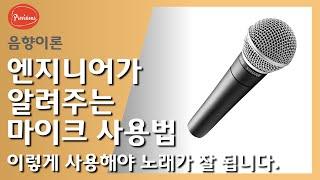 엔지니어가말하는마이크사용법 (김도헌 교수)