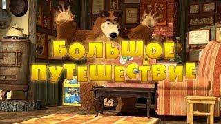 Маша и Медведь - Большое путешествие (Трейлер)