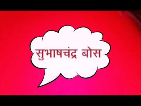 Hindi Essay on Subhash Chandra Bose#Nibandh#