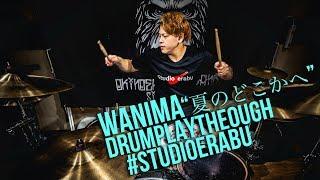 WANIMA - 夏のどこかへ   【ドラム カバー】