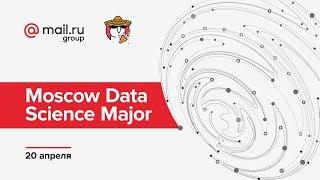 Moscow Data Science Major. 20.04.2019 | Технострим
