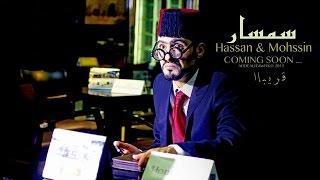 Hassan & Mohssin - Semsar (Sketch)   (حسن و محسن - سمسار (سكيتش