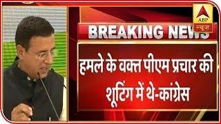 Pulwama Hamle Ke Waqt PM Modi Prachar Ki Shooting Me The: Congress | Full PC | ABP News