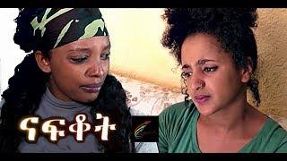 New Eritrean Movies 2019 on savanahabesha Entertainment - Trailer