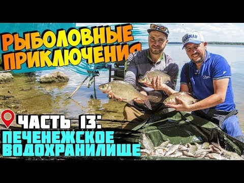 Мощная РЫБАЛКА на ЛЕЩА! 20 кг за сутки! ФИДЕР против ФЛЭТ ФИДЕРА, Рыболовные приключения, Часть 13!