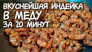 ИНДЕЙКА В МЕДУ за 20 мин ЛЮБИМОЕ БЛЮДО МУЖА мясо по азиатски ВКУСНЫЙ РЕЦЕПТ Как готовить мясо